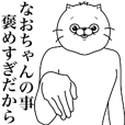LINEスタンプランキング(StampDB) | キモ動く!なおちゃん専用名前スタンプ