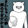 LINEスタンプランキング(StampDB) | キモ動く!さわちゃん専用名前スタンプ