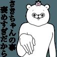 LINEスタンプランキング(StampDB) | キモ動く!さきちゃん専用名前スタンプ