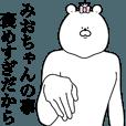 LINEスタンプランキング(StampDB) | キモ動く!みおちゃん専用名前スタンプ