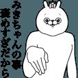 LINEスタンプランキング(StampDB) | キモ動く!みきちゃん専用名前スタンプ