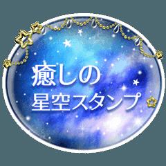 LINEスタンプランキング(StampDB) | 癒し言葉の星空スタンプ