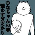 LINEスタンプランキング(StampDB) | キモ動く!ひなちゃん専用名前スタンプ