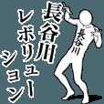 LINEスタンプランキング(StampDB) | 長谷川レボリューション