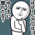 LINEスタンプランキング(StampDB) | ゆうきの真顔の名前スタンプ