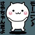 LINEスタンプランキング(StampDB) | 動く!さやちゃんが使いやすいスタンプ