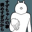 LINEスタンプランキング(StampDB) | キモ動く!すずちゃん専用名前スタンプ