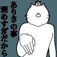LINEスタンプランキング(StampDB) | キモ動く!ありさちゃん専用名前スタンプ