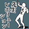LINEスタンプランキング(StampDB) | 先生レボリューション