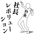LINEスタンプランキング(StampDB) | 社長レボリューション