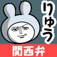 LINEスタンプランキング(StampDB)   【りゅう】の関西弁の名前スタンプ