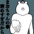 LINEスタンプランキング(StampDB) | キモ動く!まおちゃん専用名前スタンプ