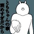 LINEスタンプランキング(StampDB) | キモ動く!ともちゃん専用名前スタンプ