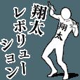 LINEスタンプランキング(StampDB) | 翔太レボリューション
