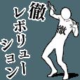 LINEスタンプランキング(StampDB) | 徹レボリューション