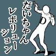 LINEスタンプランキング(StampDB) | だいちゃんレボリューション