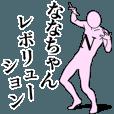 LINEスタンプランキング(StampDB) | ななちゃんレボリューション