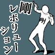 LINEスタンプランキング(StampDB) | 剛レボリューション
