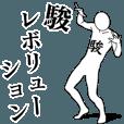 LINEスタンプランキング(StampDB) | 駿レボリューション