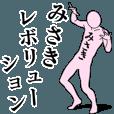 LINEスタンプランキング(StampDB) | みさきレボリューション