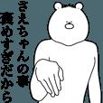 LINEスタンプランキング(StampDB) | キモ動く!さえちゃん専用名前スタンプ