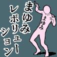 LINEスタンプランキング(StampDB) | まゆみレボリューション