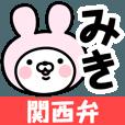 LINEスタンプランキング(StampDB) | 【みき】の関西弁の名前スタンプ