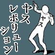 LINEスタンプランキング(StampDB) | ヤスレボリューション