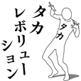 LINEスタンプランキング(StampDB) | タカレボリューション