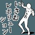 LINEスタンプランキング(StampDB) | いさおレボリューション