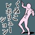 LINEスタンプランキング(StampDB) | くみこレボリューション