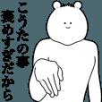 LINEスタンプランキング(StampDB) | キモ動く!こうたくん専用名前スタンプ!