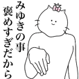 LINEスタンプランキング(StampDB) | キモ動く!みゆきちゃん専用名前スタンプ!