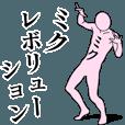 LINEスタンプランキング(StampDB) | ミクレボリューション