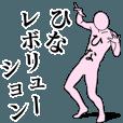 LINEスタンプランキング(StampDB) | ひなレボリューション