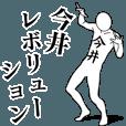 LINEスタンプランキング(StampDB) | 今井レボリューション