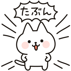 LINEスタンプランキング(StampDB) | 曖昧お返事にゃんこ