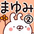 LINEスタンプランキング(StampDB) | 【まゆみ】専用2
