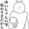 LINEスタンプランキング(StampDB) | キモ動く!ゆいちゃん専用名前スタンプ