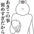 LINEスタンプランキング(StampDB) | キモ動く!あきこちゃん専用名前スタンプ