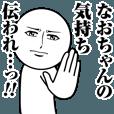 LINEスタンプランキング(StampDB)   なおちゃんの真顔の名前スタンプ