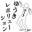 LINEスタンプランキング(StampDB) | ゆうきレボリューション