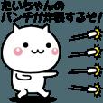 LINEスタンプランキング(StampDB) | 動く!たいちゃんが使いやすいスタンプ