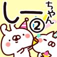 LINEスタンプランキング(StampDB) | 【しーちゃん】専用2