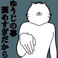LINEスタンプランキング(StampDB) | キモ動く!ゆうじくん専用名前スタンプ!