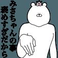 LINEスタンプランキング(StampDB) | キモ動く!みさちゃん専用名前スタンプ