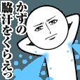 LINEスタンプランキング(StampDB) | かずの真顔の名前スタンプ