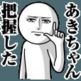 LINEスタンプランキング(StampDB) | あきちゃんの真顔の名前スタンプ