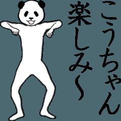 LINEスタンプランキング(StampDB) | ぬる動く!こうちゃん面白スタンプ