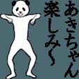 LINEスタンプランキング(StampDB) | ぬる動く!あきちゃん面白スタンプ